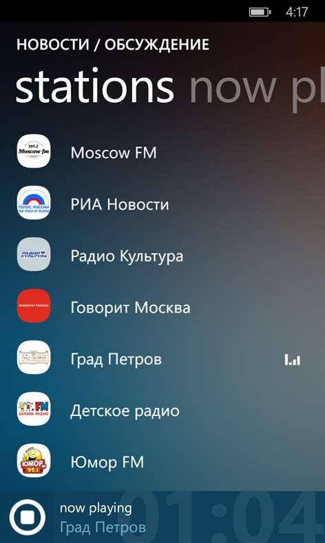 Интернет языке приложение радио на русском