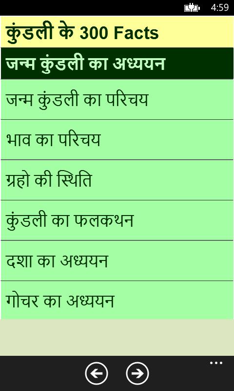 kundli match att göra fri program vara i hindi