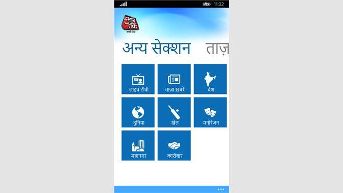 Get Aaj Tak - Microsoft Store