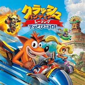 クラッシュ・バンディクー レーシング - ブッとびニトロ! Xbox One