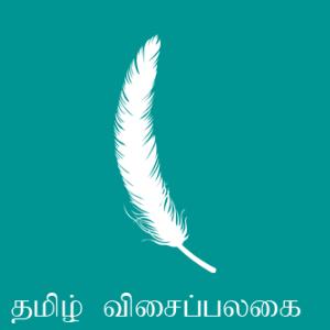 Get Tamil Keyboard - Microsoft Store