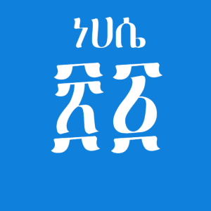 Get Ethiopian Calendar - Microsoft Store