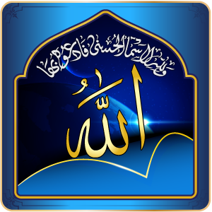 Get Asma ul Husna - Microsoft Store en-GB