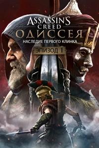Assassin's CreedⓇ Одиссея – Наследие первого клинка – Эпизод 1: Охотник и добыча