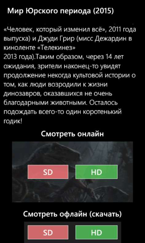 Скачать приложенье на телефон для скачивания фильмов