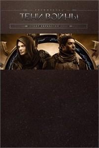 Набор сюжетных дополнений Средиземье™: Тени войны™