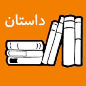 PersianStories