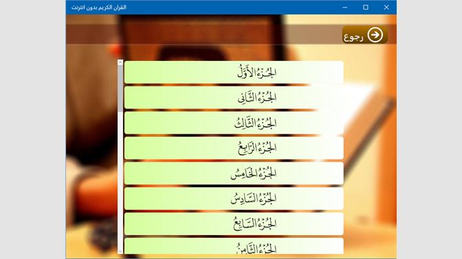 Get القران الكريم بدون انترنت Microsoft Store