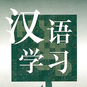 汉语学习宝典 UWP