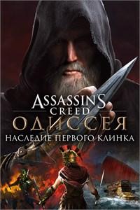 Assassin's CreedⓇ Одиссея – Наследие первого клинка