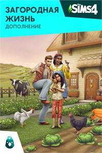 The Sims™ 4 Загородная жизнь