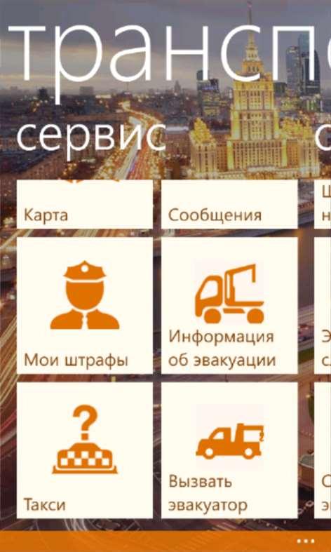 Транспорт онлайн москва приложение