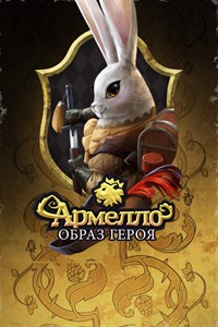 Армелло - образ героя «Искательница Амбер»