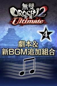 Additional Stages and Music Set 4(JP)