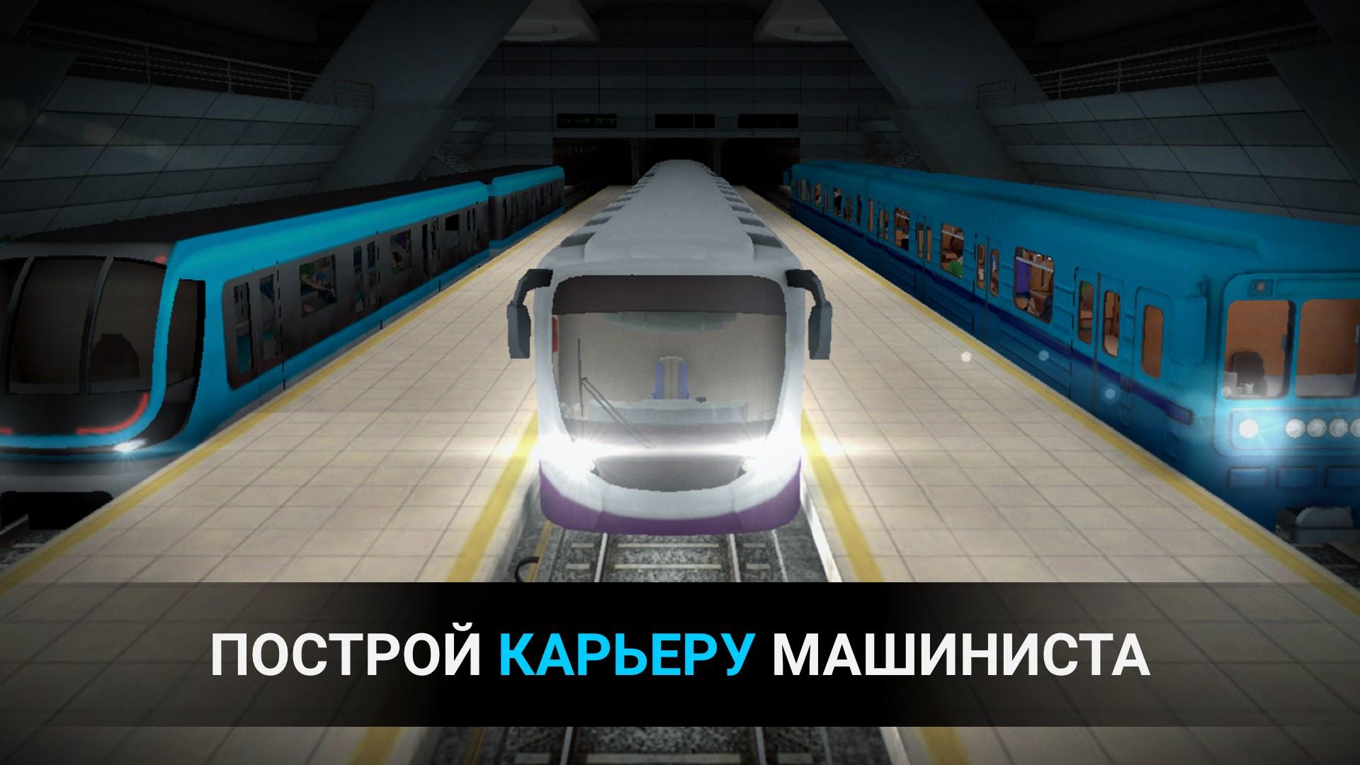 Скриншот №13 к Underground Driving Simulator - Railway Trip