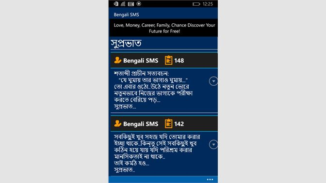 Get Bengali SMS - Microsoft Store