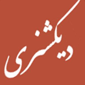 PersianDictionary
