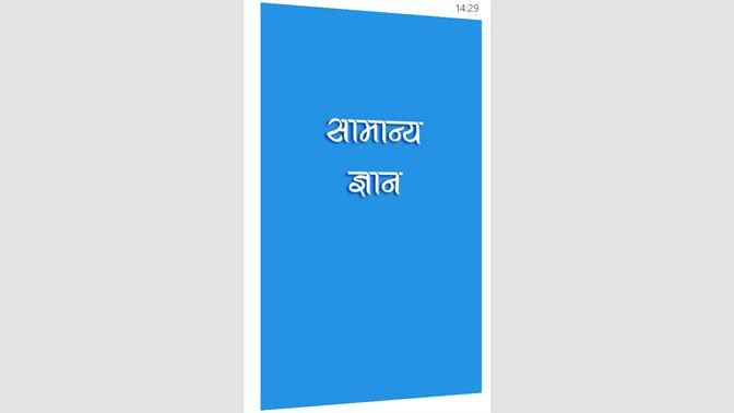 hindi gk app free download java