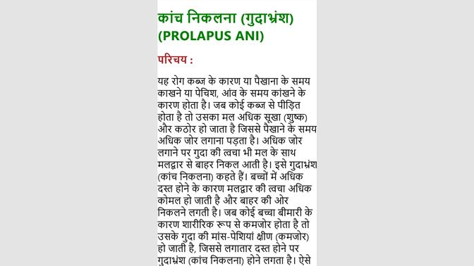 Get Gupt Rog in Hindi - Microsoft Store en-IN