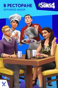 The Sims™ 4 В ресторане