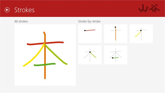show stroke diagrams with step-by-step instructions