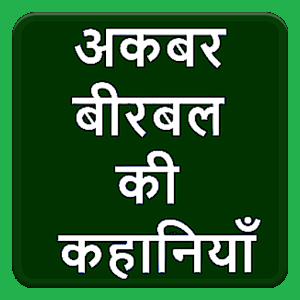 Get Akbar Birbal Stories (Hindi) - Microsoft Store