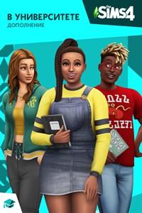 The Sims™ 4 В университете