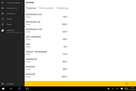 Яндекс для телефона на компьютер