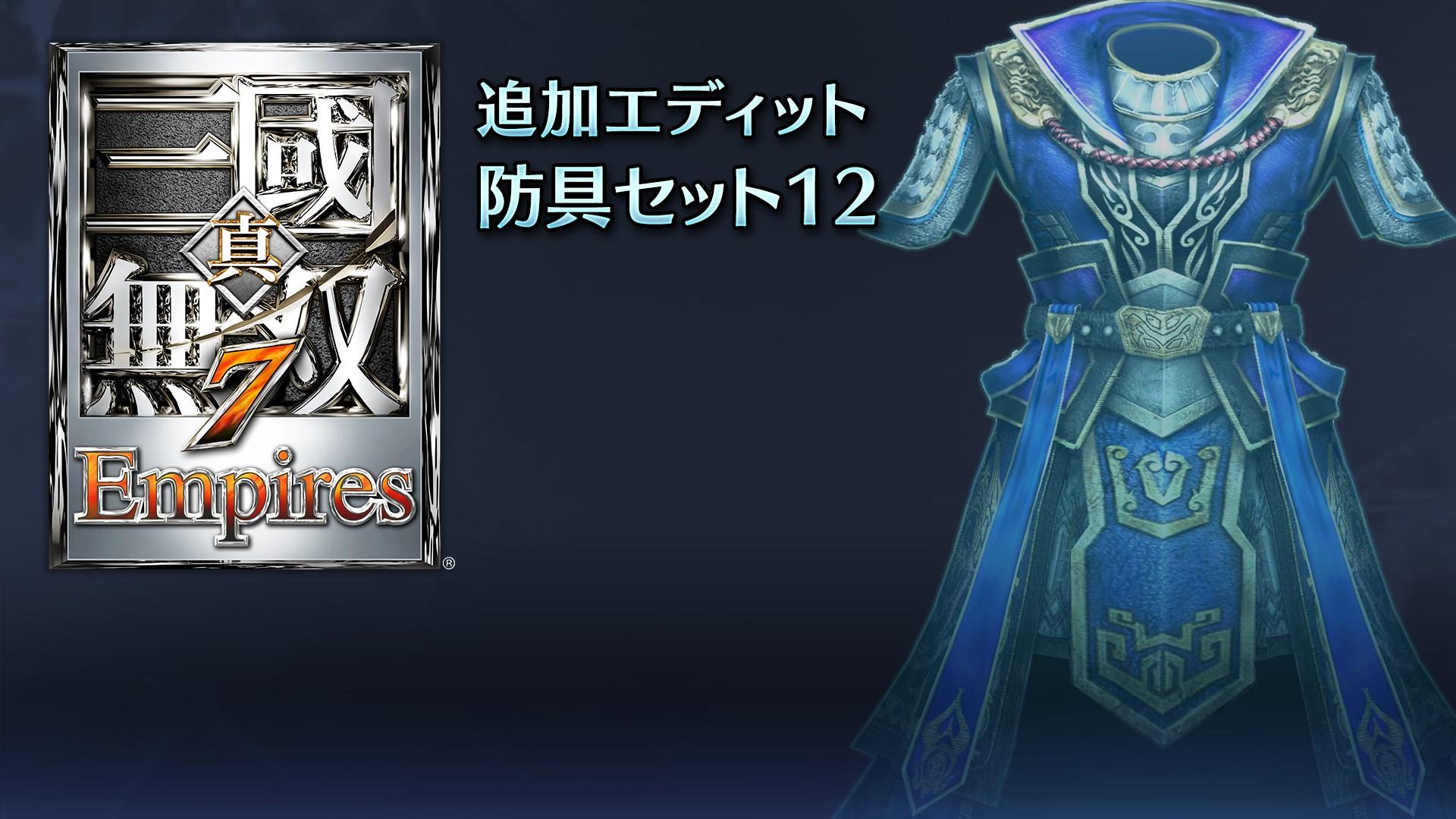 Additional Custom Equipment Set 12(JP)