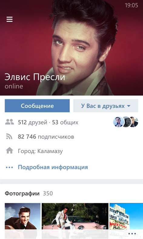 Через на вконтакте торрент приложение компьютер
