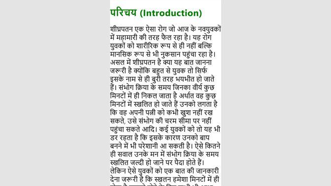 Αποκτήστε το Gupt Rog in Hindi - Microsoft Store el-GR