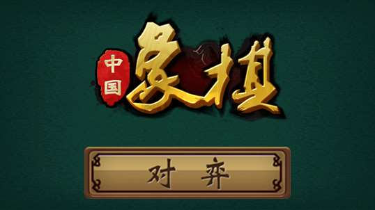 Free chinese chess download