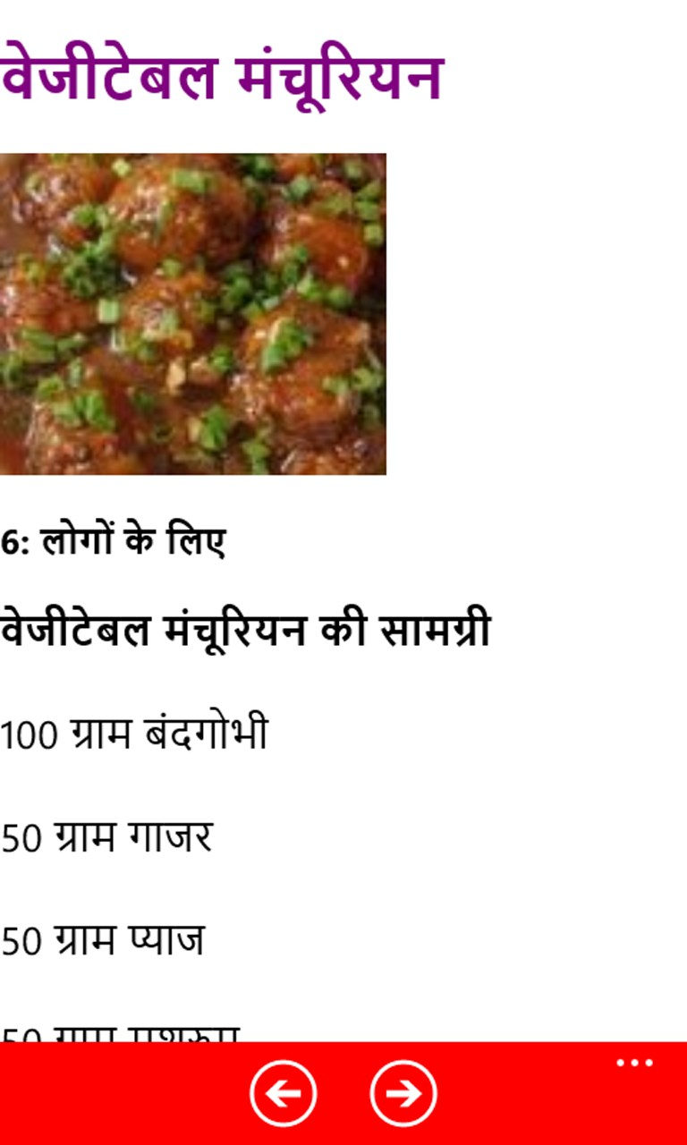 Indian food recipes hindi for windows 10 mobile indian food recipes hindi forumfinder Image collections