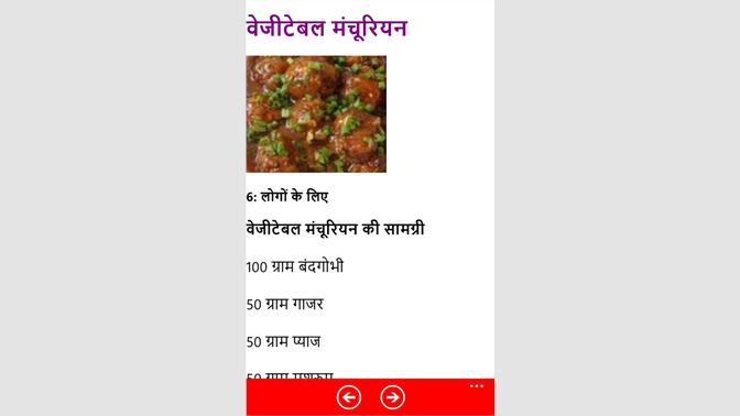 Get indian food recipes hindi microsoft store screenshot screenshot screenshot screenshot forumfinder Images