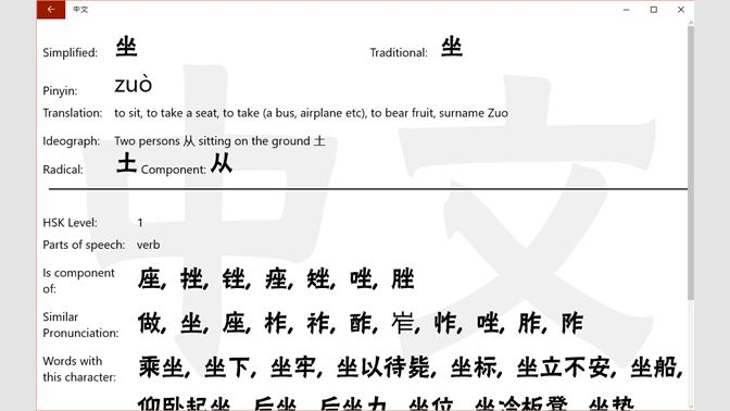 Buy 中文 - Chinese dictionary and language resource - Microsoft Store en-NP