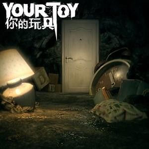 你的玩具 Xbox One