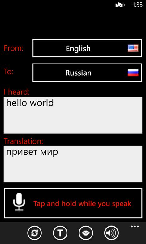 VoiceTranslator Screenshots 1