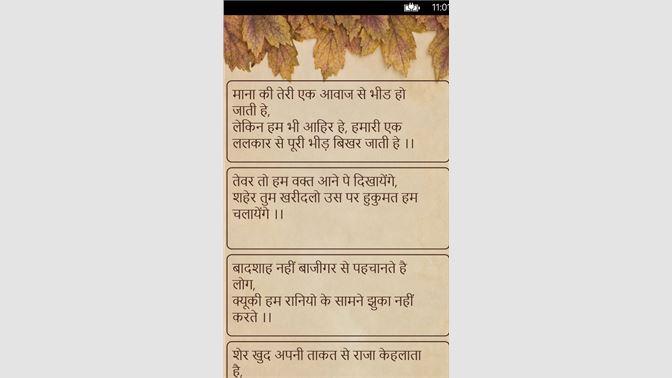 Get Attitude Shayari Hindi - Microsoft Store