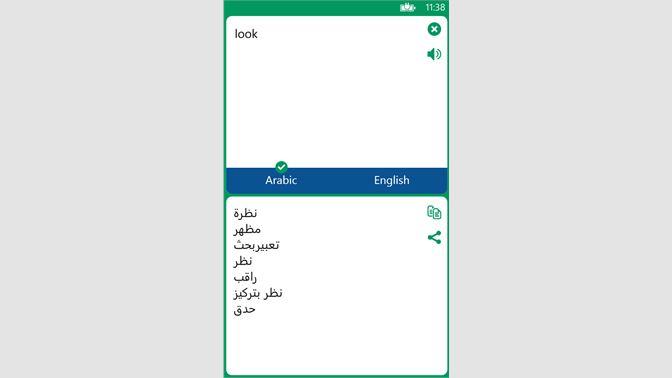 Get Arabic English Translator - Microsoft Store