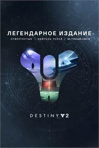 Destiny 2: Легендарное издание
