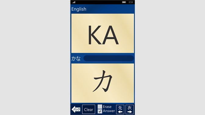 Get Kakitai - Learn Japanese by Writing - Microsoft Store