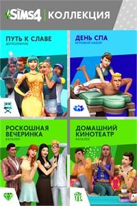 The Sims™ 4 Live Lavishly — Коллекция: Путь к славе, День cпа, Роскошная вечеринка — Каталог, Домашний кинотеатр — Каталог