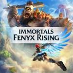 Immortals Fenyx Rising™ Logo