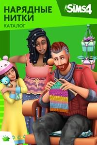 The Sims™ 4 Нарядные Нитки — Каталог