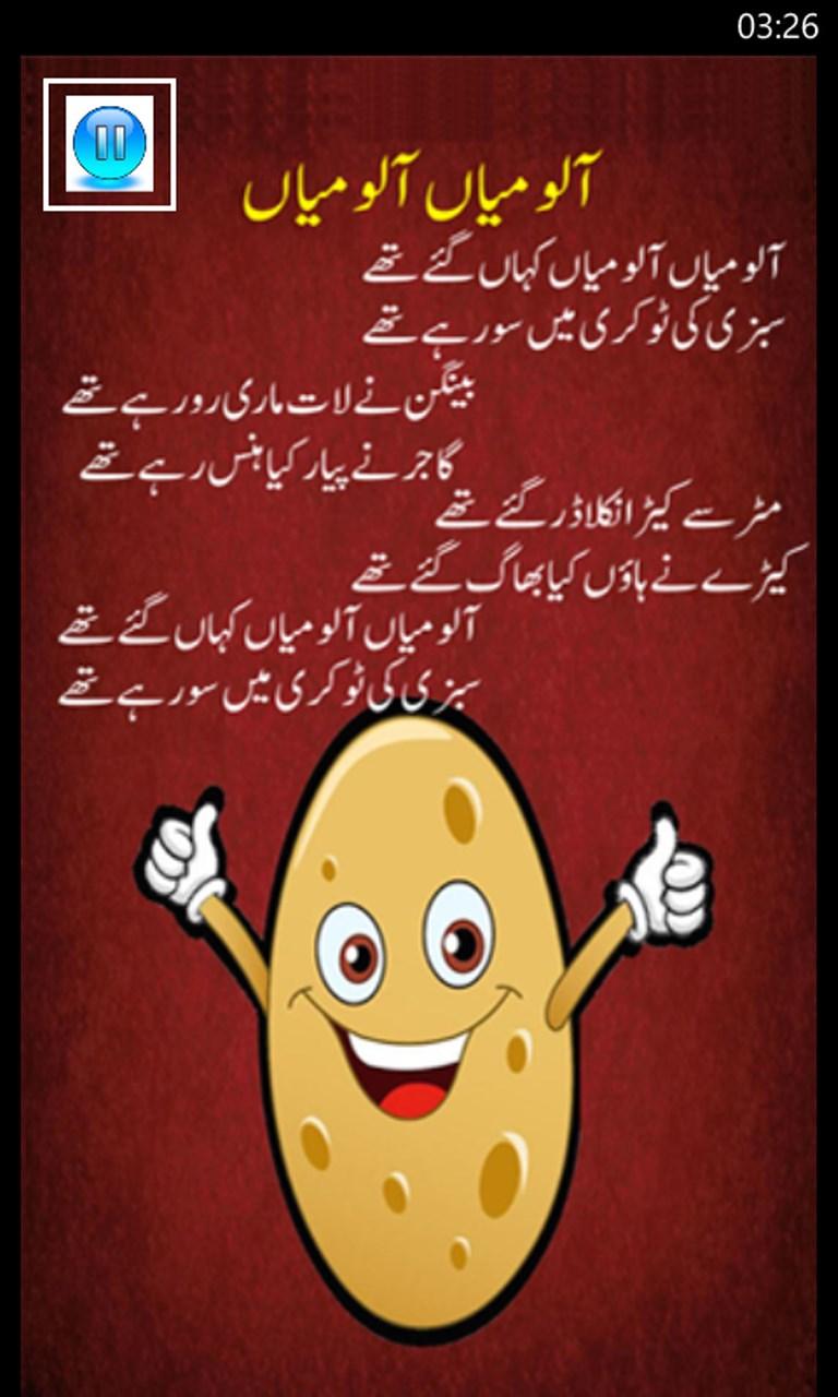 urdu rhymes audio