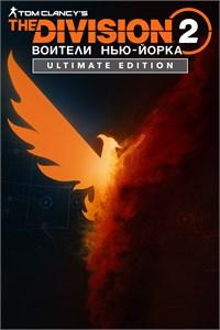 """The Division®2: Воители Нью-Йорка"" – издание Ultimate Edition"