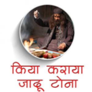 Get Jadu Tona Totka In Hindi - Microsoft Store en-IN