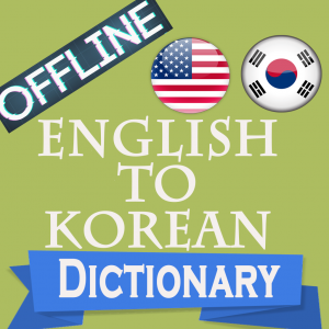 Get English to Korean Dictionary Translator Offline - Microsoft Store