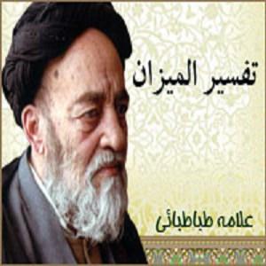 Tafsir_Al_Mizan