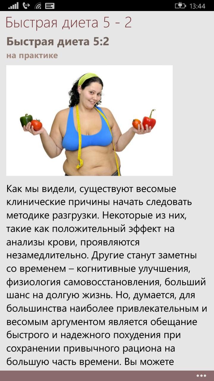 Эффективная Диета Быстро Недорого. Дешевая диета: как похудеть бюджетно